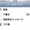 iOS4 メールは挙動不審