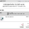 iPhone 7 Plus 予約完了。だが分割払い。