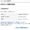 SoftBank版 Xperia Z4 のSIMロック解除してみた
